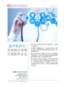 医疗优步化Uberification of Healthcare by FBIC Global Retail Tech Dec. 2015
