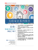 互联家居 Connected Home Series Wrapup by FBIC Retail Tech Feb. 2016