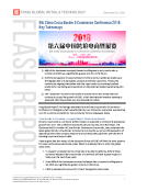 6th-China-Cross-Border-eCommerce-Conference-December-20-2016